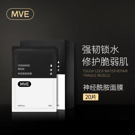MVE神经酰胺面膜